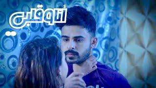 أنا و قلبي    الموسم 1 الحلقة 18    هوشة      #يوسف_المحمد    Me & My Heart   Argument      S1 E18