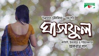 ঘাসফুল   Ghashphul Full Movie   Kazi Asif Rahman   Shaila Sabi   Channel i TV