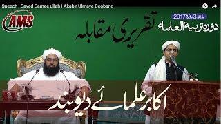 Speech | Sayed Samee ullah Khan |  Akabir Ulmaye Deoband