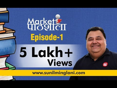 Market पाठशाला | Ep-1 |  A Complete Series for Stock Market beginners in Hindi  | Sunil Minglani
