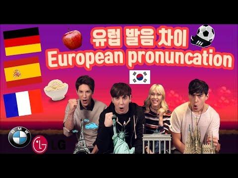 데이브 [프랑스 독일 스페인 유럽 단어 발음 차이] French, German, Spanish pronunciation differences