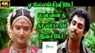 Yalean Kiliyae (duet)||Mano, P. Susheela ||Love Duet Melody H D Song
