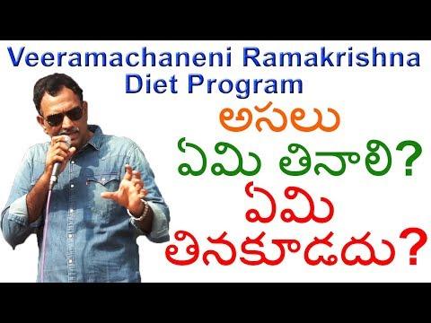 Veeramachaneni Ramakrishna Diet Food What to Eat What not to Eat | అసలు ఏమి తినాలి? ఏమి  తినకూడదు?