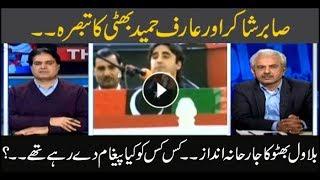 Sabir and Arif comment on Bilawal's aggressive behavior