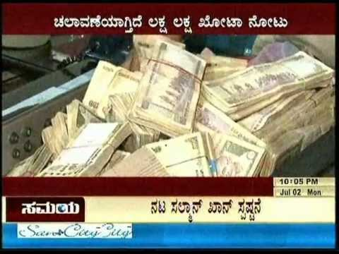Counterfeit / Fake currency - Phaneendar, Forensic Documents and Handwriting Expert.
