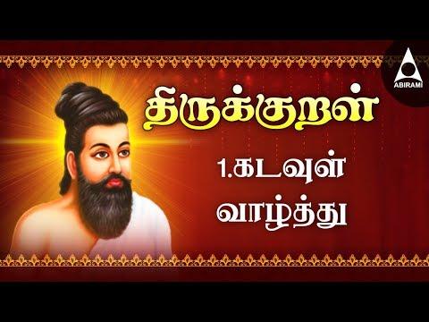 Thirukkural 1   அகர முதல   கடவுள் வாழ்த்து   Athigaram 1