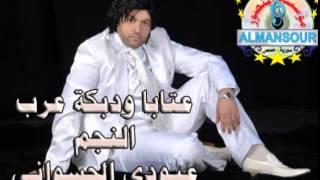 عبودي الحسواني عتابا ودبكة عرب من تسجيل مؤسسة المنصور ومهندس الصوت ناصر منصور
