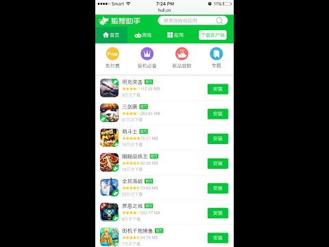 huli Chinese: Free Install apps/gams Paid iOS 9.0-9.3.1/9.3.2 No jailbreak,Cydia,Computer