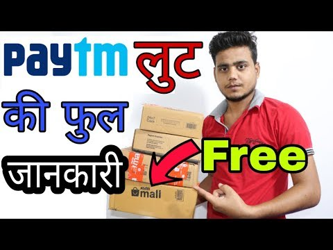 Free Products From PayTm | Full Information || KYC || Free Shopping  || Technical Raghav