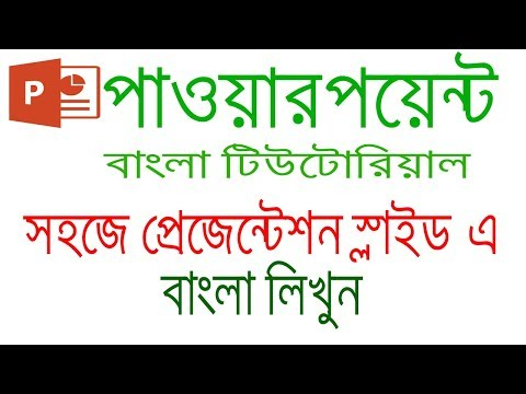 How to write Bangla in PowerPoint Slides || Bangla Tutorial || Md Azim