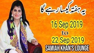 Weekly Horoscope | 16 Sep 2019 to 22 Sep 2019 | Yeh Hafta Kaisa Rahay Ga | Samiah Khan's Lounge