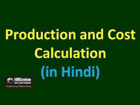 Production and Cost - Micro Economics - E0638-42(in Hindi)