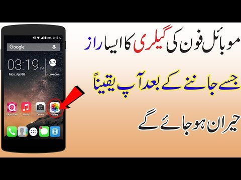 Android Phone Gallery Hidden Secret Nobody Knows || 2018 Latest Android Secrets