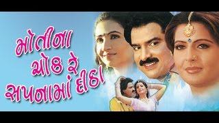 Moti Na Chok Re Sapna Man Ditha | Gujarati Movies Full | Hiten Kumar, Roma Manek, Aarti Patel