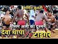 Deva thapa nepal vs tiger pehlwan /देवा थापा और टाइगर के बीच महायुद्ध