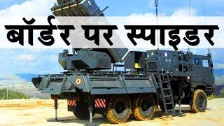 Pakistan के होश उड़ाने Indo-Pak बॉर्डर पर तैनात होगा भारत का Spyder परेशान हुए Nawaz Sharif