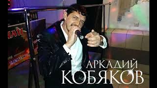 Аркадий  КОБЯКОВ от души с любовью