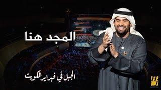 الجبل في فبراير الكويت - المجد هنا(حصرياً)   2018