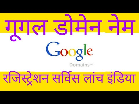 Google domain name registration service launch India