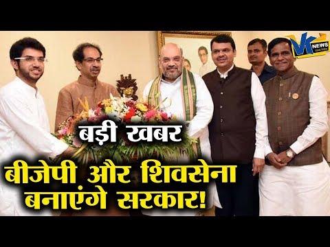 Xxx Mp4 महाराष्ट्र में शाह ने पलटा गेम बीजेपी के साथ आएगी शिवसेना Amit Shah Big Statement On Shivsena 3gp Sex