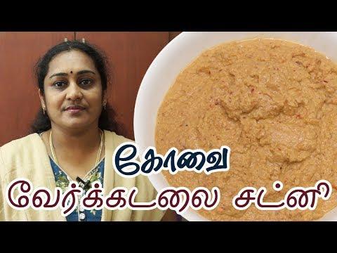 How to Make Peanut Chutney in Tamil | வேர்க்கடலை சட்னி | Verkadalai Chutney by Gobi Sudha