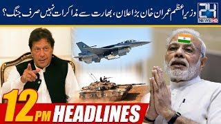 News Headlines | 12:00pm | 22 Aug 2019 | 24 News HD