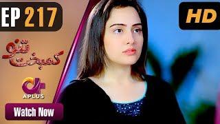 Drama | Kambakht Tanno - Episode 217 | Aplus ᴴᴰ Dramas | Tanvir Jamal, Sadaf Ashaan