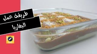 #x202b;طريقة عمل حلوى البفاريا وصفة سهلة وسريعة | حلويات بدون فرن  How To Make Bavarian Cream Recipe#x202c;lrm;