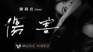 陳綺貞 Cheer Chen 【傷害 Hurt】 Official Music Video
