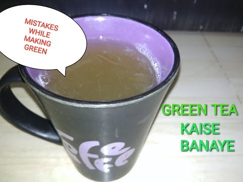 GREEN TEA MISTAKES( WHILE MAKING) HINDI (GREEN TEA KAISE BANAYE)