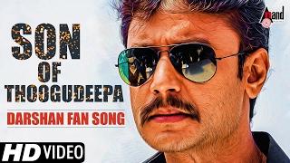 Son Of Thoogudeepa | Challenging  Star Darshan Anthem Song 2017 | William Druth | Chandan V Kumar