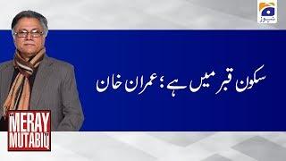 Meray Mutabiq | 19th January 2020 | Part 3