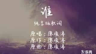 廖俊涛 - 谁 纯享版歌词