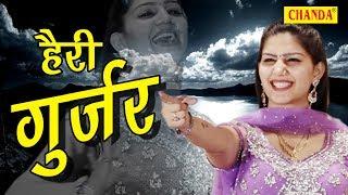 New Haryanvi Song 2017 || Hairi Gurjar || हैरी गुर्जर || लोनी में सपना के डांस में फिर चली गोली