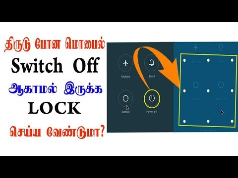 How to lock your lost/stolen/switched off cell phone/mobile in Tamil