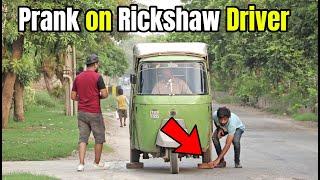Funny Prank on Rickshaw Driver | LahoriFied
