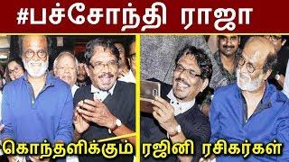 பச்சோந்தி ராஜா கொந்தளிக்கும் ரஜினிகாந்த் ரசிகர்கள் | Reply For Bharathiraja | Rajinikanth Fans