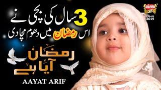 Ramzan Special - Ramzan Aya Hai - Aayat Arif - New Ramzan Kalam 2019 - Heera Gold