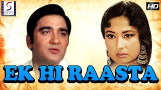 Ek Hi Raasta l Ashok Kumar, Sunil Dutt, Meena Kumari l Hindi Classic Blockbuster Movie l 1956
