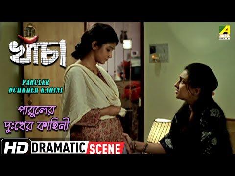 Xxx Mp4 Paruler Duhkher Kahini Dramatic Scene Rituparna Sengupta Parno Mitra 3gp Sex