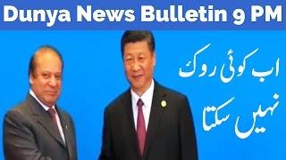 Dunya News Headlines and Bulletin - 09:00 PM - 15 May 2017 | Dunya News