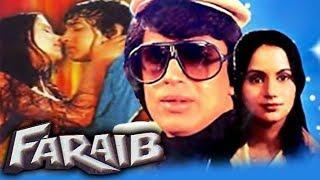 Faraib (1983) Full Hindi Movie | Mithun Chakraborty, Ranjeeta Kaur, Dr.Shriram Lagoo