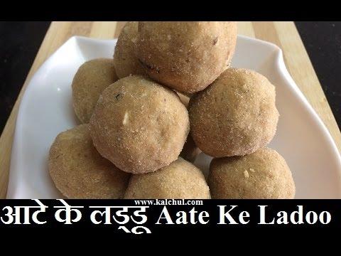 Aate Ke Ladoo आटे के लड्डू Wheat Flour Laddu Recipe in Hindi - Sweet Aata Ladoo