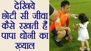 MS Dhoni given water by his daughter Ziva after football match  | वनइंडिया हिंदी