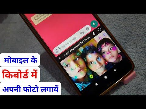 mobile ke keyboard mein apni photo kaise lagaye | how to set wallpaper in mobile keypad