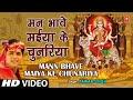 Mann Bhabe Maiya Ke Chunariya Bhojpuri Devi Bhajan Full Song