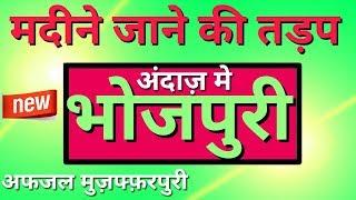 Madinah Jane ki tadap||Afzal Mujaffarpuri new bhojpuri Naat 2017||Taiba hamen bula lo