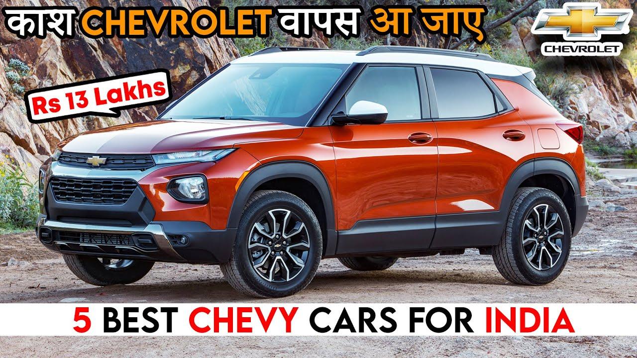 काश Chevrolet इन 5 गाड़ियों के साथ वापस आ जाये | 5 Best Chevrolet Cars for India