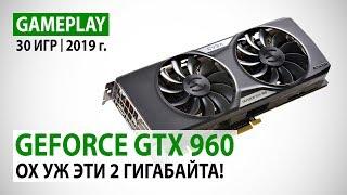 NVIDIA GeForce GTX 960 2GB: 30 игр в Full HD на начало 2019 года