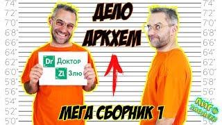 ДОКТОР ЗЛЮ и СВИНОТРОН строят ЛЕГО лечебницу Аркхем! Сборник 1!